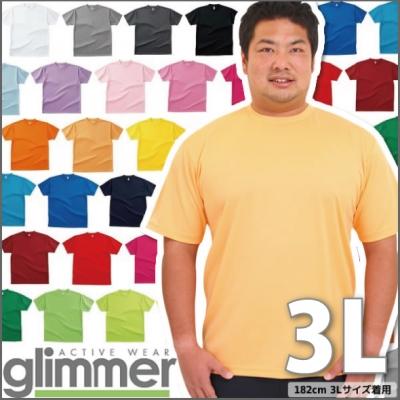 4.4oz 吸汗速乾 ドライ Tシャツ 半袖 3L glimmer/グリマー 00300-ACT