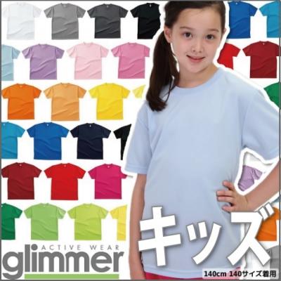 4.4oz 吸汗速乾 ドライ Tシャツ 半袖 こども キッズ glimmer/グリマー  00300-ACT