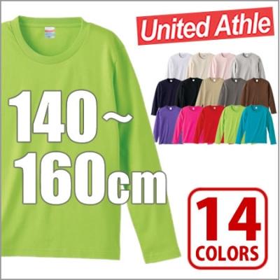 【62%OFF/最安値に挑戦】5.6oz 長袖Tシャツ キッズ United Athle/ユナイテッドアスレ 5010-02