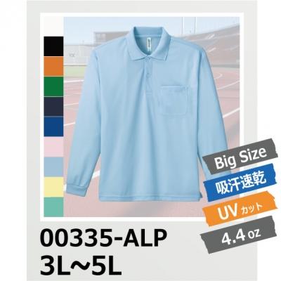 【55%OFF/最安値に挑戦】吸汗速乾 ポケット付きドライ 長袖ポロシャツ glimmer/グリマー 00335-ALP