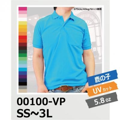 【58%OFF/最安値に挑戦】T/Cポロシャツ(ポケット付) Printstar/プリントスター 00100-VP