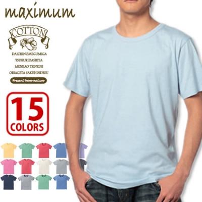 【62%OFF/最安値に挑戦】4.7oz メランジ Tシャツ  MAXIMUM/マキシマム MS-1139