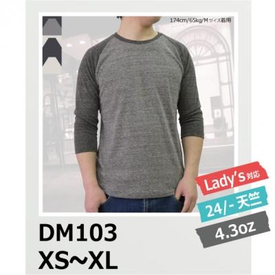 【最安値に挑戦】4.3oz トライブレンド ラグラン 7分袖 Tシャツ DALUC/ダルク DM103