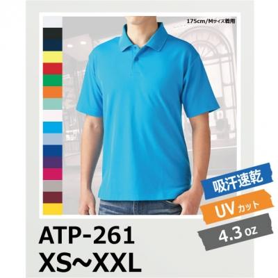 【59%OFF/最安値に挑戦】吸汗速乾 メッシュポロアクティブポロシャツ ATP-261