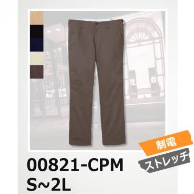 【最安値に挑戦】静電気防止 チノパンツ メンズ AIMY/エイミー 821-CPM