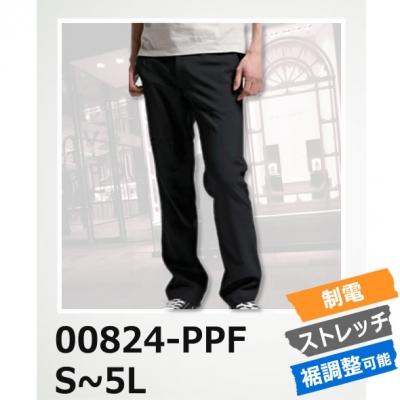 【最安値に挑戦】静電気防止 ポリエステル パンツ アイロンテープ裾丈調整 AIMY/エイミー 824-PPF