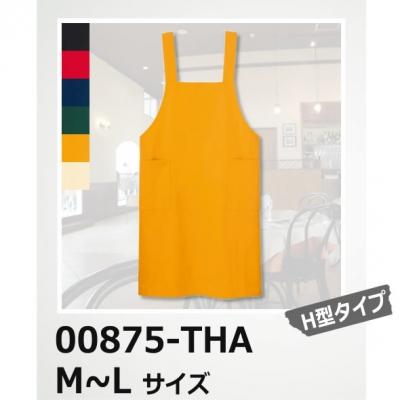 【最安値に挑戦】H型エプロン AIMY/エイミー 875-THA