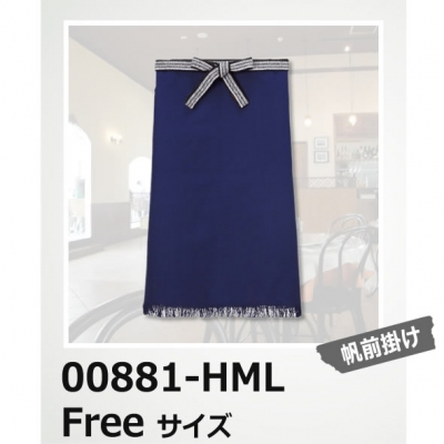 【最安値に挑戦】帆前掛け ロング丈 AIMY/エイミー 881-HML