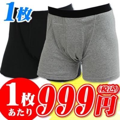 失禁パンツ 快適ボクサーパンツ 男性用 軽度対応