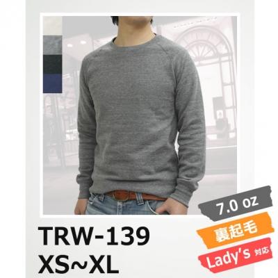 無地トレーナー 7.0oz トライブレンド丸首 スウェット TRUSS/トラス TRW-139