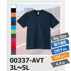 4.4oz 吸汗速乾 ドライ Tシャツ 半袖 V首 3L 4L 5L glimmer/グリマー 00337-AVT
