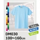 5.0oz Tシャツ 半袖 無地 こども キッズ DALUC/ダルク DM030