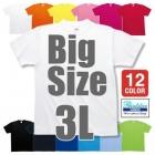 4.6oz 吸汗速乾 ハニカムメッシュ Tシャツ 半袖 3L Printstar/プリントスター 00118-HMT