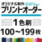 オリジナルプリント プリント料金 1色 / 100枚から199枚
