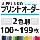 オリジナルプリント プリント料金 2色 / 100枚から199枚