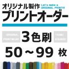 オリジナルプリント プリント料金 3色 / 50枚から99枚