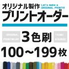 オリジナルプリント プリント料金 3色 / 100枚から199枚