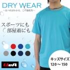 【4枚で1,000円対象】半袖 ライトドライ Tシャツ こども キッズ 無地 3.7oz TK15002