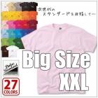5.0oz Tシャツ 半袖 無地 XXL 3L DALUC/ダルク DM030