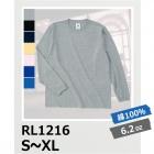 【69%OFF/最安値に挑戦】6.2oz オープンエンド マックスウェイト長袖Tシャツ(リブ付) RL1216