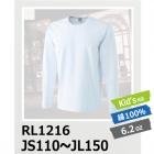 【66%OFF/最安値に挑戦】6.2oz オープンエンド マックスウェイト長袖Tシャツ(リブ付) RL1216