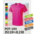 【62%OFF/最安値に挑戦】ファイバー Tシャツ POT-104