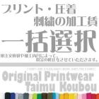 【オリジナル製作/学園祭やイベントに】プリント・圧着・刺繍 加工賃選択ページ