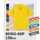 4.4oz 吸汗速乾 ドライ ポロシャツ 半袖 こども キッズ glimmer/グリマー 00302-ADP