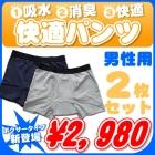 快適ボクサーパンツ 男性用 (中~重度対応) TK-M1201P