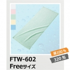 【54%OFF/最安値に挑戦】フェイスタオル 320匁 シャーリング FTW-602
