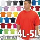 4.4oz 吸汗速乾 ドライ Tシャツ 半袖 4L 5L glimmer/グリマー 00300-ACT