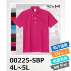 【最安値に挑戦】吸汗速乾 5.3oz ボタンダウン ポロシャツ(ポケット付) Printstar/プリントスター 225-SBP