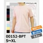 【最安値に挑戦】5.0oz ポケット付き Tシャツ Printstar/プリントスター 152-BPT