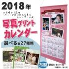 オリジナルカレンダー【写真プリント】2018年 壁掛け タペストリー 布製 昇華