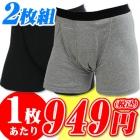 2枚組 失禁パンツ 快適ボクサーパンツ 男性用 軽度対応
