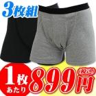 3枚組 失禁パンツ 快適ボクサーパンツ 男性用 軽度対応